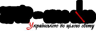Хутір - Своє Село