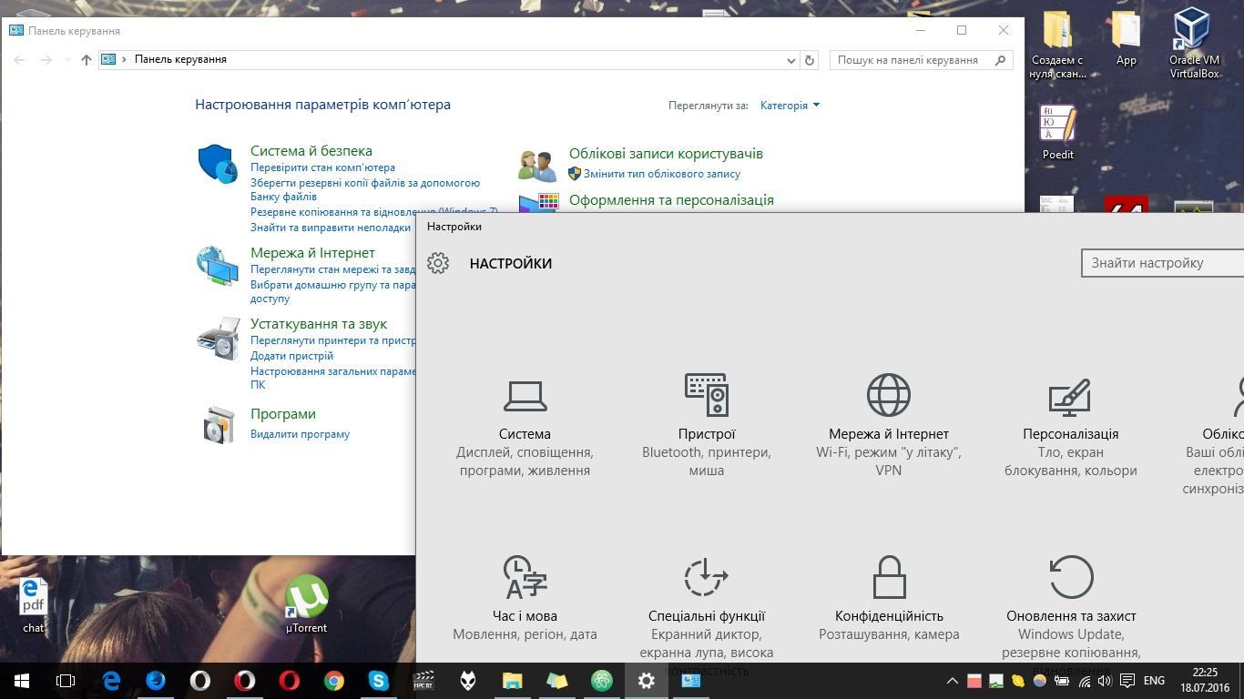 Панель керування і Налаштування після оновлення до Windows 10.
