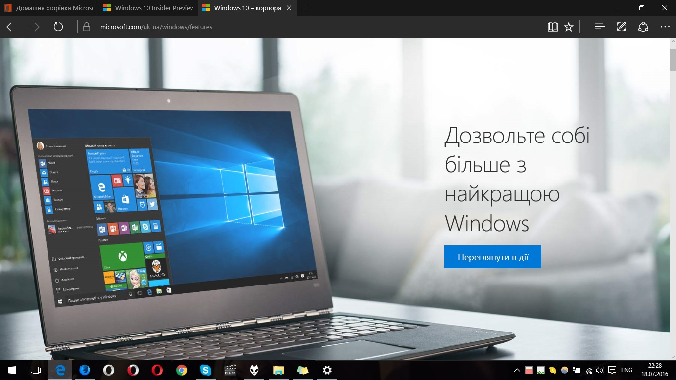 Дозвольте собі більше з найкращою Windows